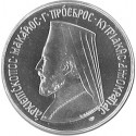 Archbishop Makarios president of Cyprus 12 Pounds 1974